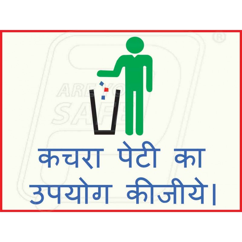use dustbin