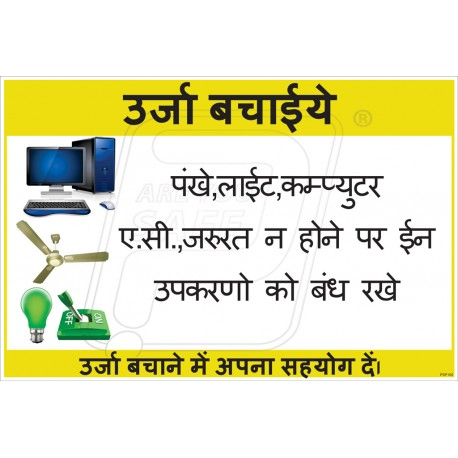 Save Electricity In Hindi Quotes, Quotations & Sayings 2018