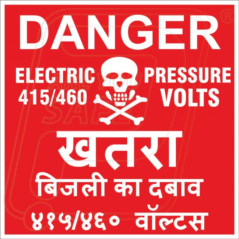 Electrical Danger Sign Board in Ahmedabad Gujarat ...