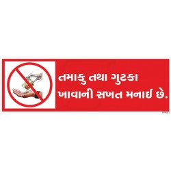 Prohibition on Tambaku and Gutka