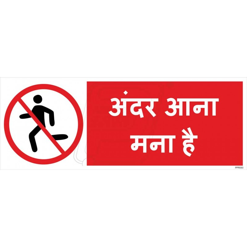 Hindi Safety Signs In Ahmedabad Gujarat India Protector Firesafety