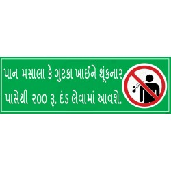 Prohibition on Gutka