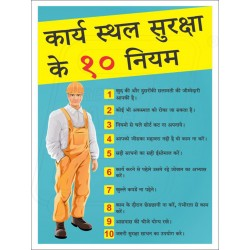 Work Place Safety Rules