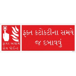 Press only in emergency time