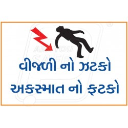 Protector Firesafety India Pvt Ltd Safety Slogan In