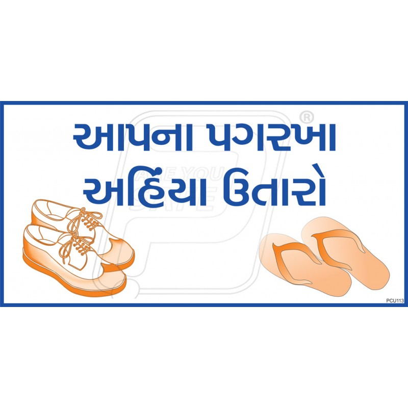 Please Remove Your Shoes Here In Ahmedabad Gujarat