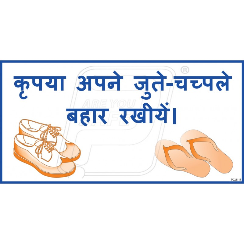 please remove your shoes here in ahmedabad gujarat protector fire amp safety